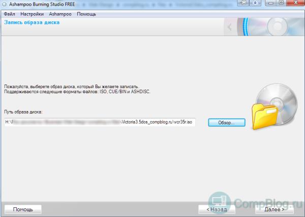 Программа для записи с диска на флешку iso