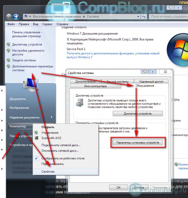 Как отключить поиск в центре обновления Windows