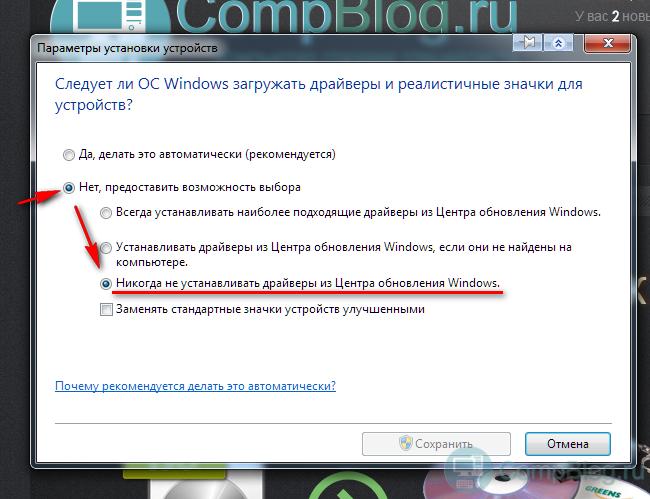 Отключить поиск драйверов в центре обновления Windows