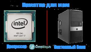процессор системный блок