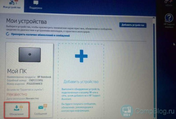 Обновление драйверов ноутбука через HP support assistant