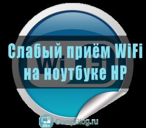 Слабый приём Wifi