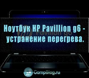 Ноутбук HP греется что делать