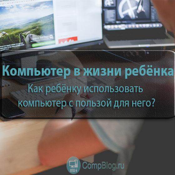 kompyuter-v-zhizni-rebyonka