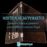 Ноутбук не загружается. Диагностика и замена SSD на ультрабуке Lenovo Yoga.