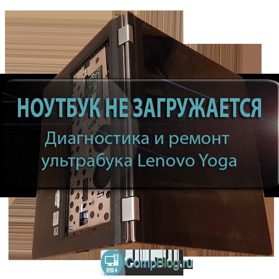 lenovo-yoga-ne-zagruzhaetsya