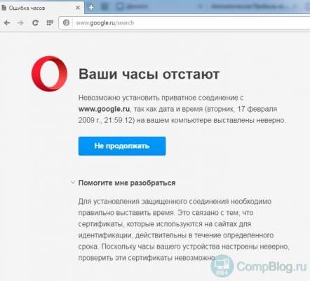 oshibka-chasov-v-google