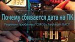 Почему сбивается дата и время на компьютере? CMOS Checksum Error. +Видео