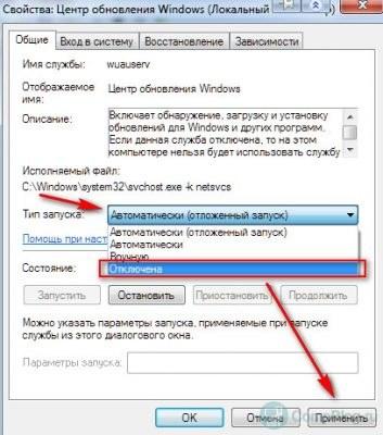 Отключение обновлений Windows10