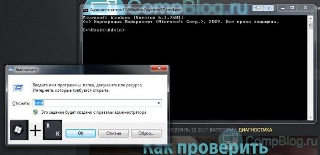 Как открыть командную строку Windows cmd