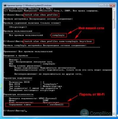 Как узнать пароль своего wifi через командную строку