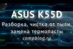Как разобрать ноутбук ASUS k55d? +Видео