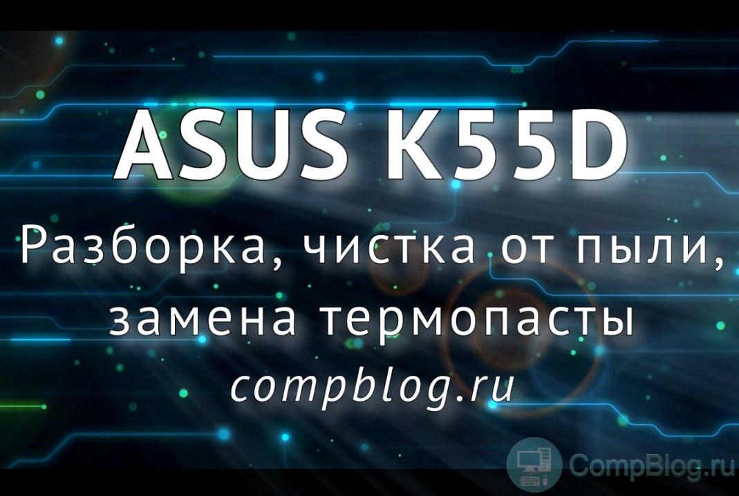 Разборка и чистка ASUS K55D