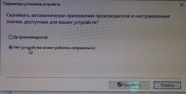Отключение обновления драйверов Windows 10