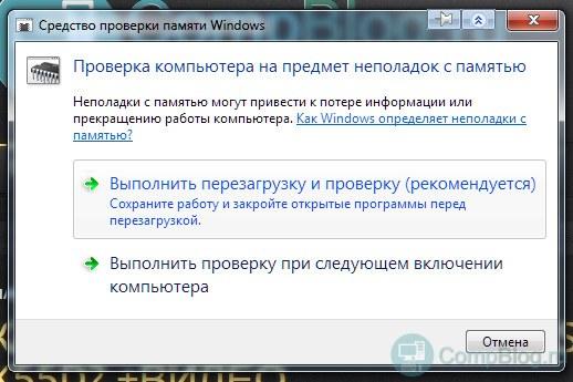 проверка компьютера на предмет неполадок с памятью windows 7 Vista