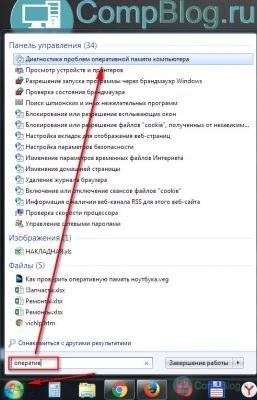 тест оперативной памяти Windows 7