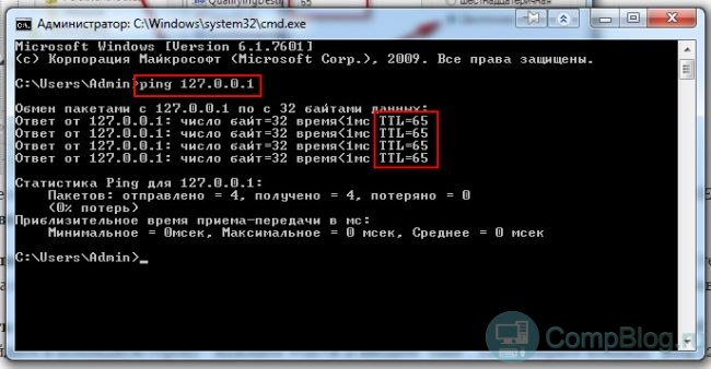 Как узнать ttl на Windows