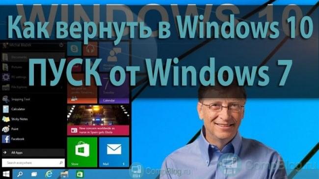 Как вернуть в Windows 10 пуск от Windows 7