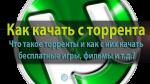 Торрент — что это такое? Как скачать и установить uTorrent?+Видео