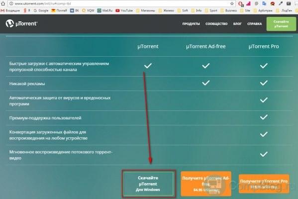 Скачать uTorrent официальный сайт