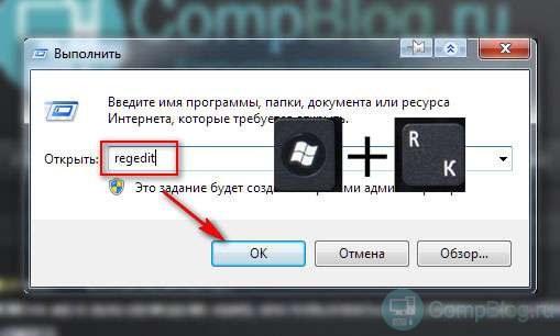 regedit редактор реестра