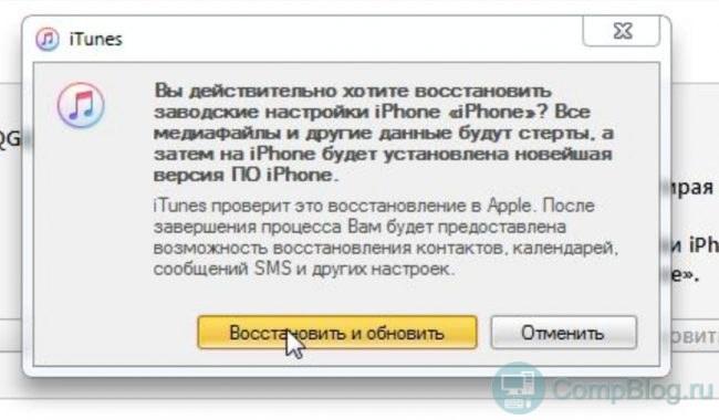 Восстановить заводские настройки iPhone