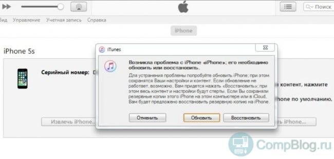 Возникла проблема с iPhone, его необходимо обновить или восстановить