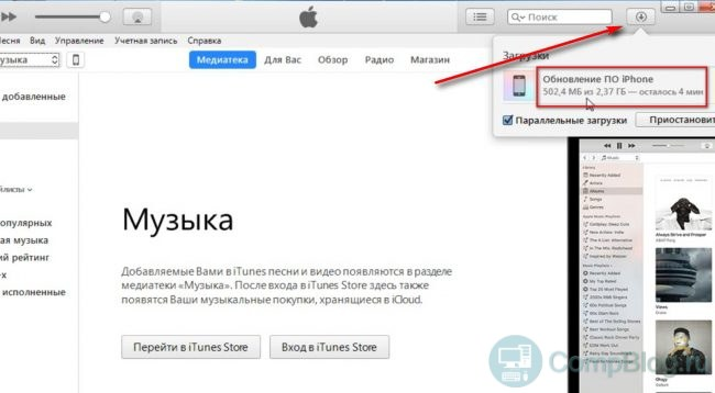 Загрузка прошивки iPhone