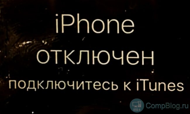 iPhone отключен, подключитесь к iTunes