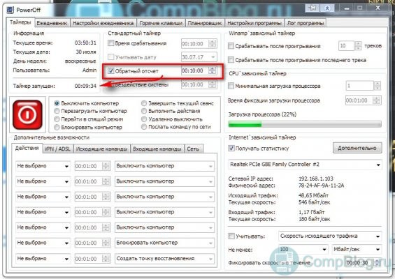 power off - таймер выключения Windows 7,8,10,XP