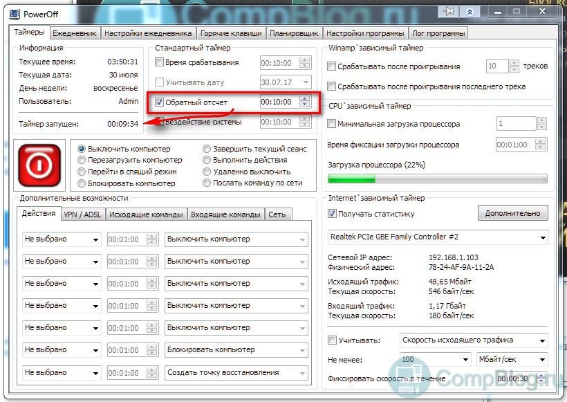 Программа для выключения компьютера скачать poweroff