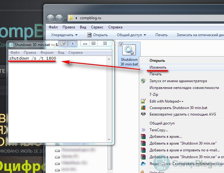 Выключение ПК по таймеру через bat файл
