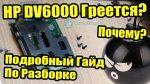 HP Pavillion DV6000 перегревается! Что делать? Разборка ноутбука HP dv6000. +Видео