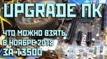 Апгрейд ПК за 13500 руб. Что можно взять в конце 2018. +Видео
