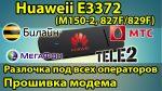 Как разлочить модем e3372 (Мегафон М150-2, МТС 827F) под все симки БЕСПЛАТНО! Прошивка модема.
